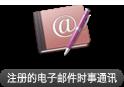 注册的电子邮件时事通讯